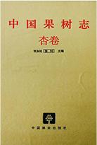 中国果树志   李卷